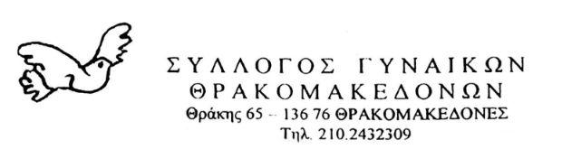 Σύλλογος Γυναικών Θρακομακεδόνων